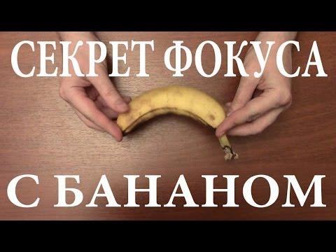 Секрет фокуса с бананом. Полный восторг