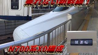 【乗れない新幹線】N700系X0編成を見てきた!