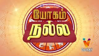 Yogam Nalla Yogam 21-08-2017 Putham Puthu Kaalai Vendhar tv Show – Episode 1086