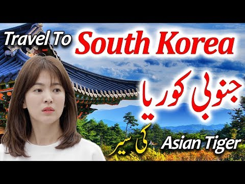 Travel To South Korea | History And Documentary South Korea In Urdu & Hindi | جنوبی کوریا کی سیر