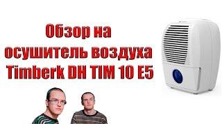 Обзор Осушитель воздуха Timberk DH TIM 10 E5