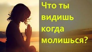 Что ты видишь когда молишься? (Александр Рудинец)