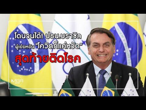 โดนจนได้! ปธน.บราซิล ผู้เย้ยหยัน