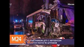 Смотреть видео У виновника ДТП с автобусом на юге Москвы нашли 86 штрафов - Москва 24 онлайн