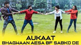 Gambar cover Aukaat | Pyar karo Vyapar Nahi | Gareeb vs Ameer | Fuddu kalakar
