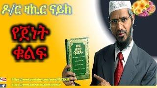 Ye Jenet Kulf -  Dr Zakir Naik  Amharic - FULL