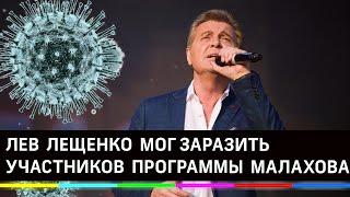 Лещенко запустил коронавирусную цепочку?Артист накануне пришёл к Малахову. Один гость уже в больнице