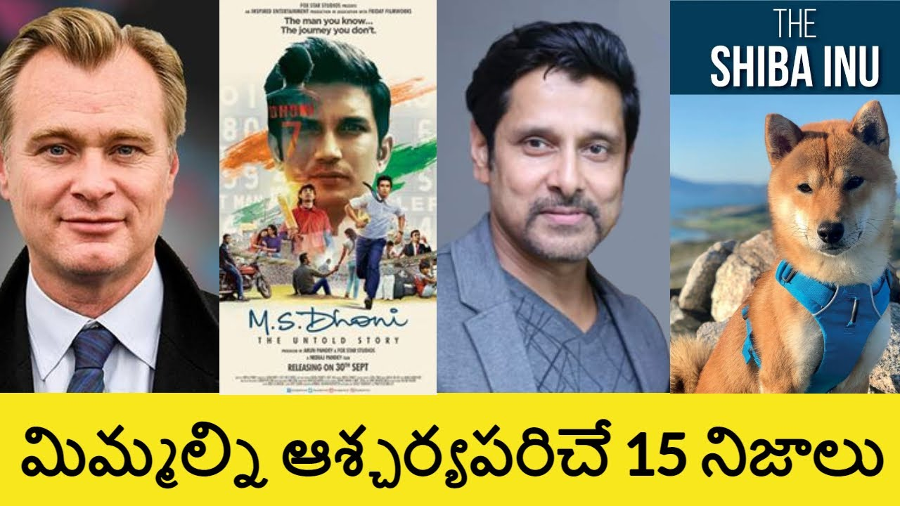 Top 15 Unknown Facts in Telugu   Interesting and Amazing Facts   Srm facts Telugu