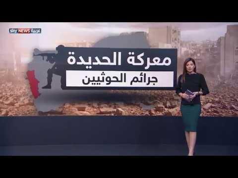 معركة الحديدة.. جرائم الحوثيين  - نشر قبل 2 ساعة