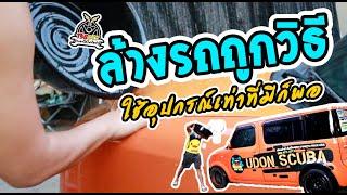 ล้างรถถูกวิธีแบบพรีเมี่ยม คาร์แคร์ไม่บอก !!! T3B Diy