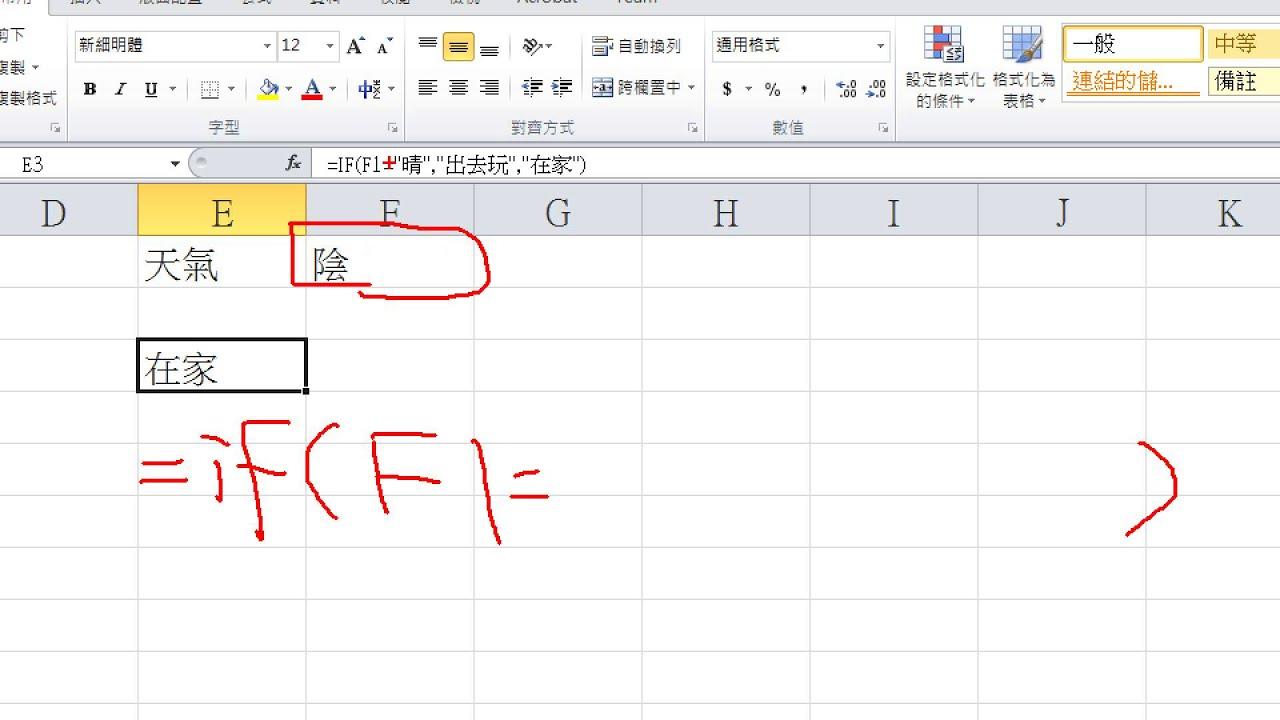 Excel If 條件式判斷 - YouTube