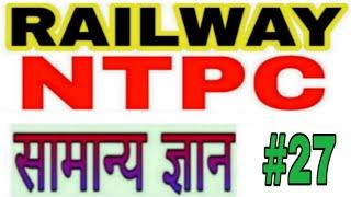 #RRBNTPCExam2019#1stStage(CBT)||Online Gk/GS-Test#Railway,Ntpc,Railway,JE,ASM,TT,Exam#27#|Top-38Que