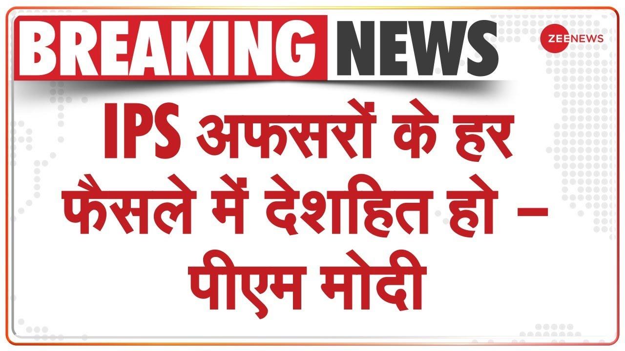 PM Modi Live: IPS अफसरों के हर फैसले में देशहित हो- पीएम मोदी   PM Narendra Modi to IPS Probationers