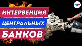 ТелеТрейд Обучение форекс - Урок 12  Что такое «Интервенция центральных банков»