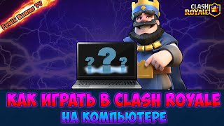 How To Play Clash Royale On PC | How To Download Clash Royale For PC