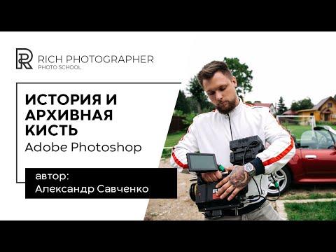 """История в фотошопе и как использовать инструмент """"архивная кисть""""."""