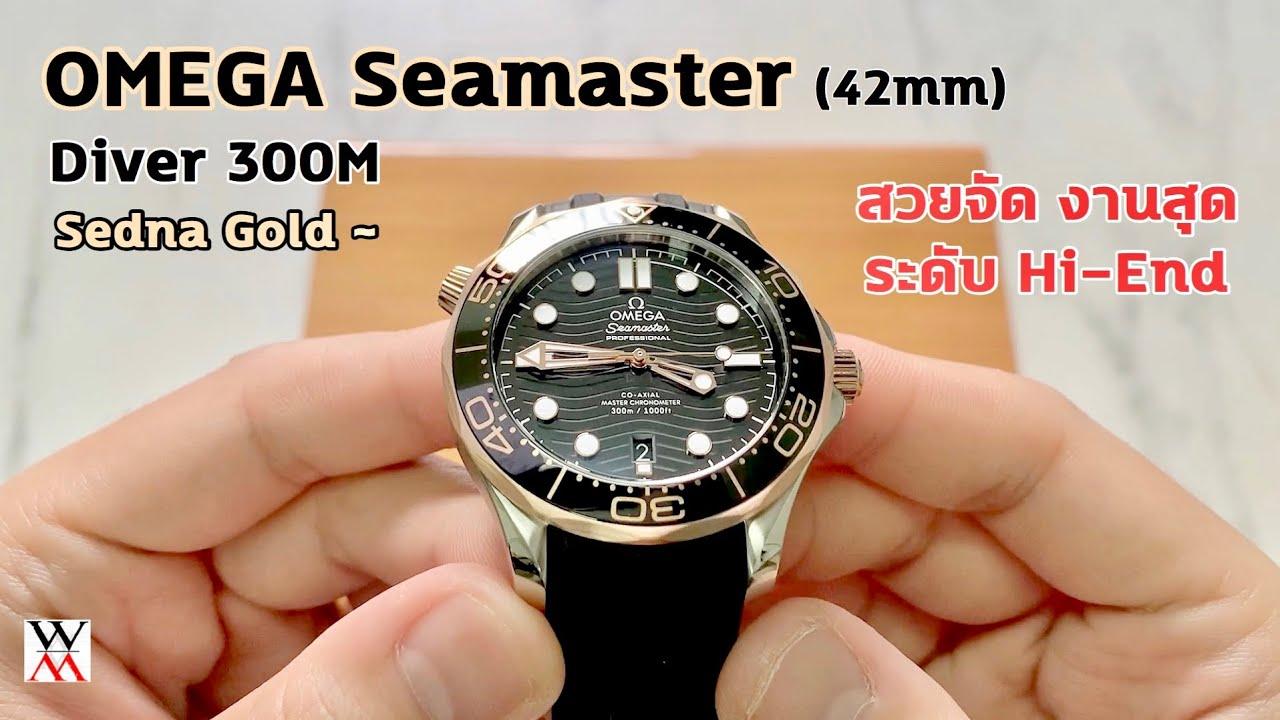 รีวิวนาฬิกา Omega Seamaster DIVER 300M Sedna™ Gold on rubber strap 210.22.42.20.01.002 - Wimol Tapae
