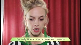 18.03.2014 новости 7 камеди вумен #8
