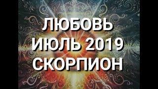 СКОРПИОН. Любовный Таро прогноз на июль 2019 г. Онлайн гадание на любовь.