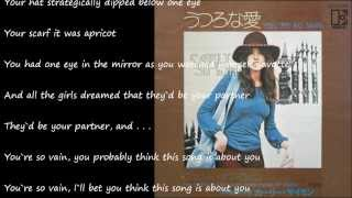 You`re So Vain (うつろな愛) / CARLY SIMON