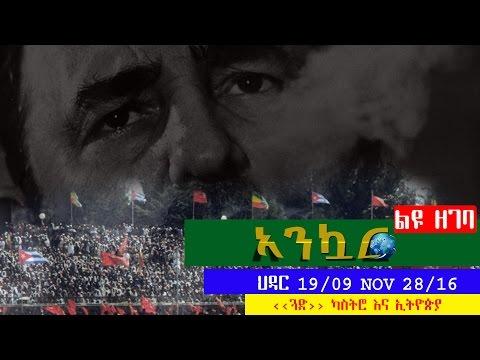 Ethiopia - Ankuar : አንኳር - Ethiopian Daily News Digest (Fidel Castro Special) | November 28, 2016