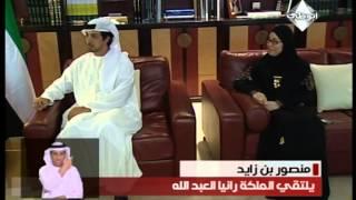 منصور بن زايد يستقبل الملكة رانيا العبدالله 9 مايو