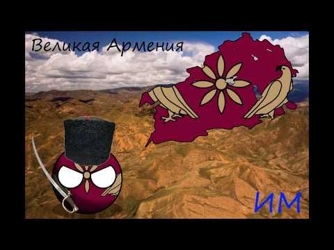 SPEED ART I Страны прошлого I Великая Армения