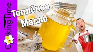 ТОПЛЁНОЕ ОЧИЩЕННОЕ МАСЛО - 3 способа сделать дома / ореховое масло или гхи / Clarified Butter