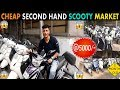 SCOOTY JUST 5K RS | CHEAP SECOND HAND SCOOT MARKET  |  USED SCOOTY IN CHEAPEST PRICE |  KAROL BHAG