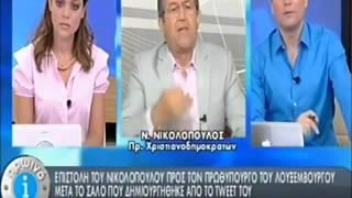 ΠΕΡΗΦΑΝΑ ΡΑΤΣΙΣΤΗΣ Ο ΝΙΚΟΣ ΝΙΚΟΛΟΠΟΥΛΟΣ