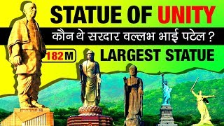 Statue of Unity ▶ Sardar Vallabhbhai Patel Biography In Hindi | World's Tallest Statue | Life Story