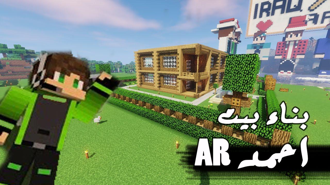 ماين كرافت بناء بيت احمد اي ار في سيرفرعراق كراقت Minecraft Youtube