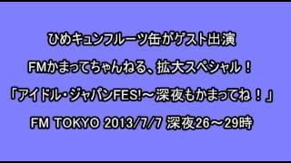 2013年7月7日(日) 26:00~29:00 放送 ひめキュンフルーツ缶がラジオに...