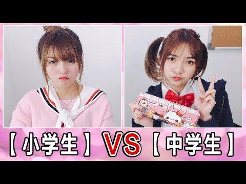 【小学生】vs 【中学生】