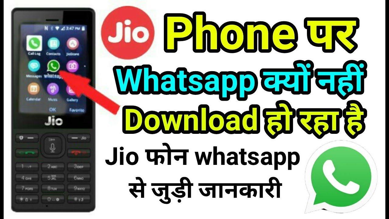play store डाउनलोड करो jio phone