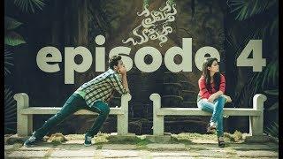 Premisthe Chukkal Chupistha    Episode 4    Telugu Web Series    Wirally Originals