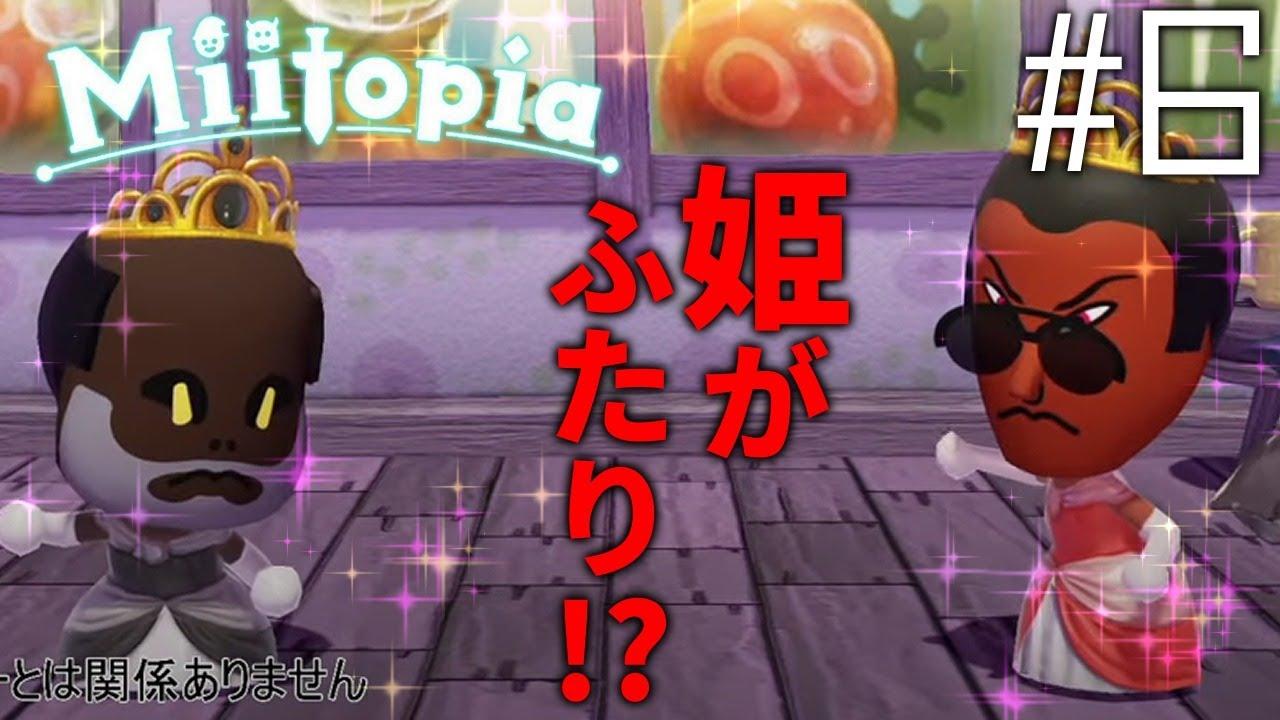 【Miitopia/ミートピア#6】姫、出会う【でびでび・でびる/にじさんじ】