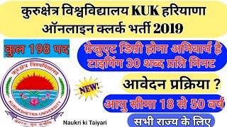 Kurukshetra University KUK Clerk Online Form 2019|KUK Clerk Recruitment 2019 | KUK Clerk Form 2019