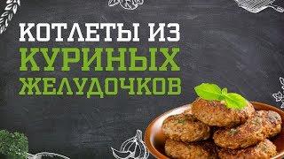 Котлеты из куриных желудочков. Дело вкуса 19.11.2018