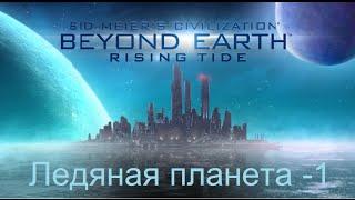 Civilization: Beyond Earth - Ледяная планета №1:  Начало колонизации
