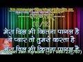 Mera Dil Bhi Kitna Pagal Hai Female Voice 2 Stanzas Demo Karaoke With Hindi Lyrics Prakash Jain mp3
