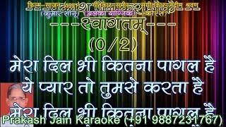Mera Dil Bhi Kitna Pagal Hai+Female Voice (2 Stanzas) Demo Karaoke With Hindi Lyrics (Prakash Jain)