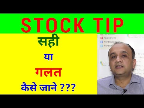 Stock Tip - 7 Points Checklist Before You Trust   HINDI