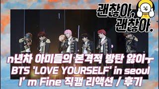 BTS 'LOVE YOUSELF' in Seoul 'I'm Fine' 직캠 / 후기┃방탄소년단 리액션