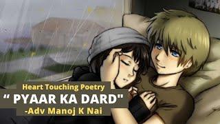 Pyaar Ka Dard - Heart Touching Poetry By Adv Manoj K Nai   Hindi  