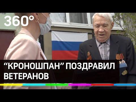 «Кроношпан» поздравил ветеранов Егорьевска и Электрогорска