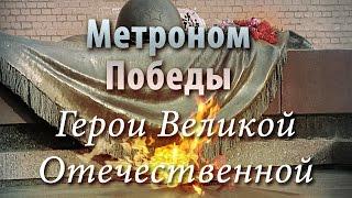 Метроном Победы - Герои Великой Отечественной
