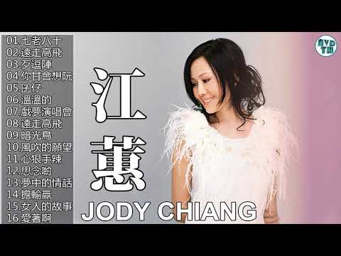 江蕙(Jody Jiang)熱門歌曲排行- KKBOX || 點播二姐江蕙經典台語歌曲#台語歌 || 江蕙 Jiang Hui  江蕙最出名的歌  || Best of JiangHui