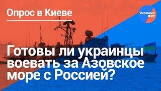Опрос/Киев: Будем воевать за Азовское море?