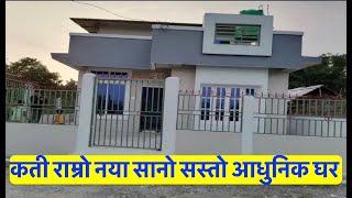 56 lakh   itahari   beautiful modern   House for sale    sasto deals   hamrobazar   gharjagganepal